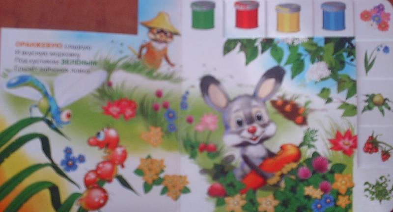 Иллюстрация 1 из 3 для Краски леса - Наталья Мигунова | Лабиринт - книги. Источник: Полякова Елена Николаевна