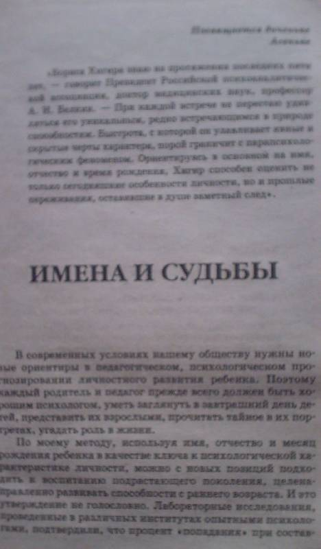 Иллюстрация 1 из 5 для Как правильно назвать ребенка   Лабиринт - книги. Источник: Полякова Елена Николаевна