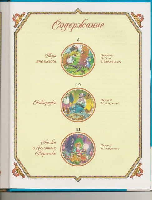 Иллюстрация 1 из 30 для Три апельсина: Итальянские народные сказки | Лабиринт - книги. Источник: _Елена_
