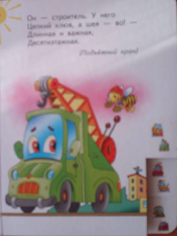 Иллюстрация 1 из 20 для Машины - Михаил Грозовский | Лабиринт - книги. Источник: Полякова Елена Николаевна