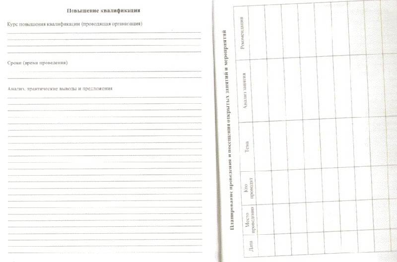 тетрадь класс литература кочергина 6 д.в гдз