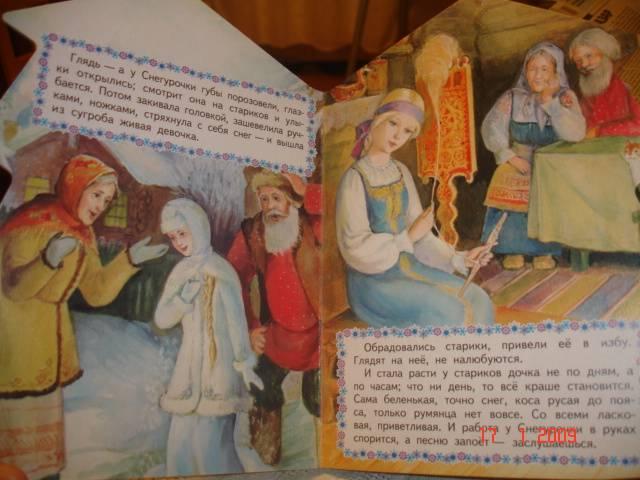 Иллюстрация 1 из 5 для Снегурочка (карт) | Лабиринт - книги. Источник: frekenbok