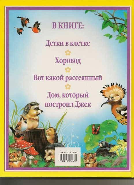 Иллюстрация 1 из 25 для Лучшие стихи - Самуил Маршак | Лабиринт - книги. Источник: _Елена_