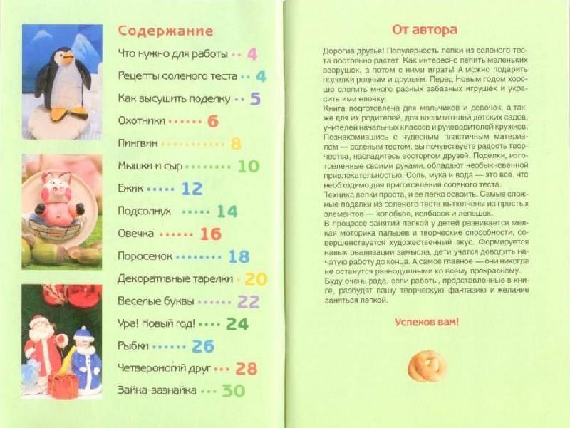 Иллюстрация 1 из 10 для Чудеса из соленого теста - Анна Фирсова | Лабиринт - книги. Источник: Тараканище