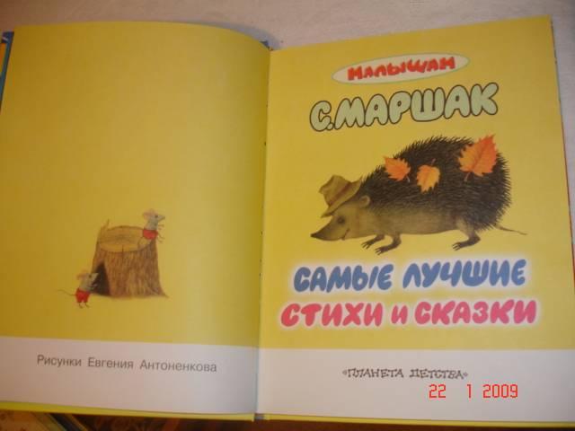 Иллюстрация 1 из 58 для Самые лучшие стихи и сказки - Самуил Маршак   Лабиринт - книги. Источник: frekenbok