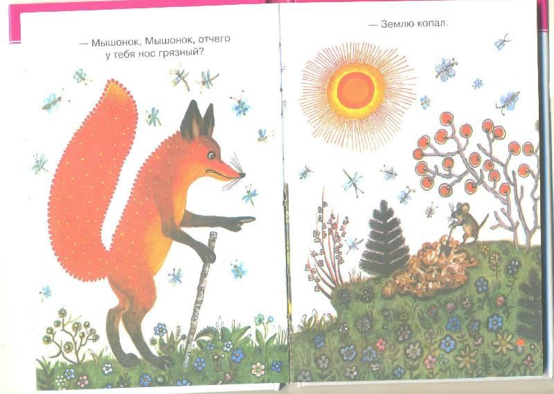 Иллюстрация 1 из 21 для Лиса и заяц   Лабиринт - книги. Источник: Спанч Боб