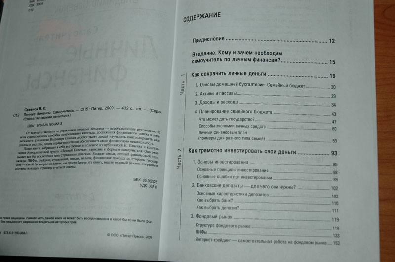 Иллюстрация 1 из 6 для Личные финансы. Самоучитель - Владимир Савенок | Лабиринт - книги. Источник: nsibatulina