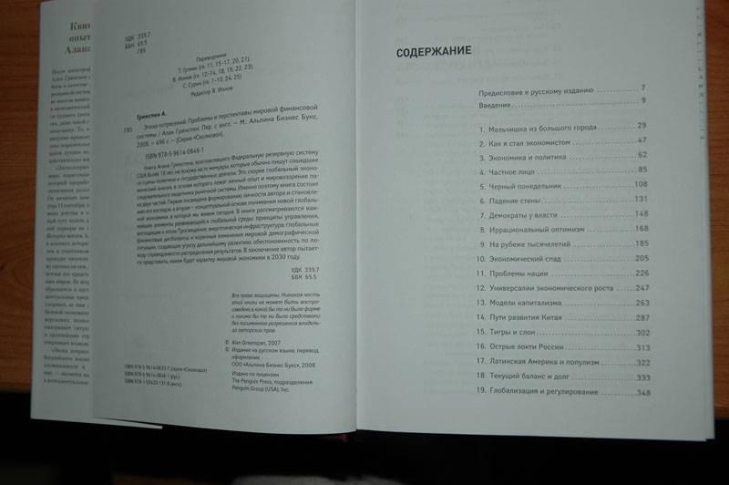 Иллюстрация 1 из 4 для Эпоха потрясений: Проблемы и перспективы мировой финансовой системы - Алан Гринспен | Лабиринт - книги. Источник: nsibatulina