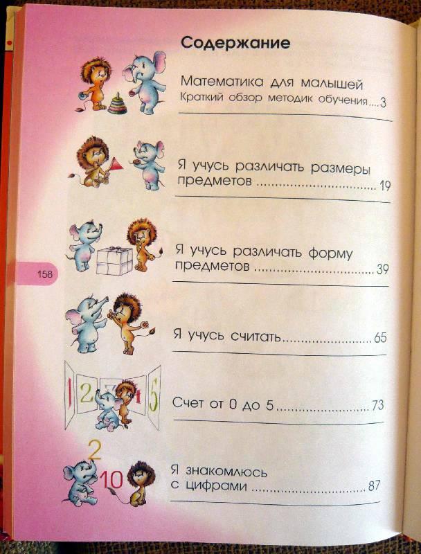 Иллюстрация 1 из 14 для Первые уроки математики. Для детей 1-3 лет - Олеся Жукова | Лабиринт - книги. Источник: Jull