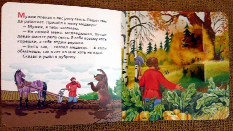 Иллюстрация 1 из 3 для Мужик и медведь | Лабиринт - книги. Источник: Jull