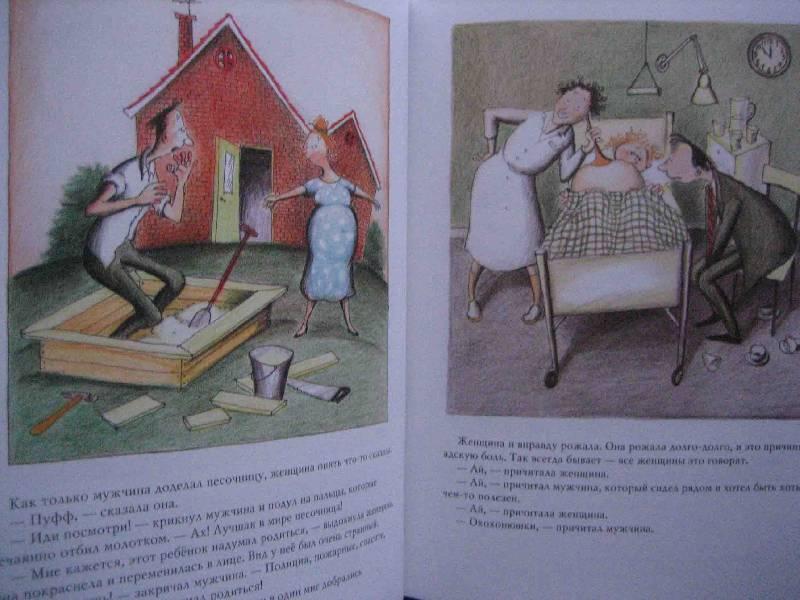 Иллюстрация 1 из 14 для Гражданин, гражданка и маленькая обезьянка - Окесон, Эриксон | Лабиринт - книги. Источник: Трухина Ирина