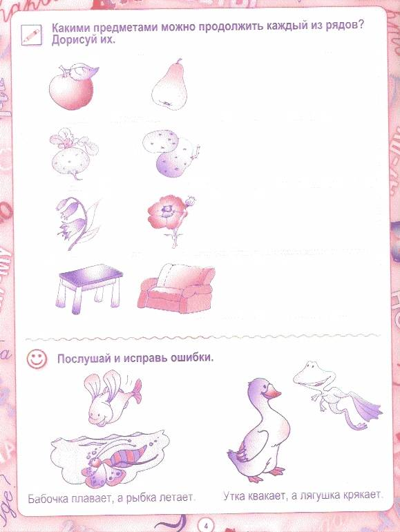Иллюстрация 1 из 3 для 30 уроков развития речи - Елена Щербак   Лабиринт - книги. Источник: А.А.
