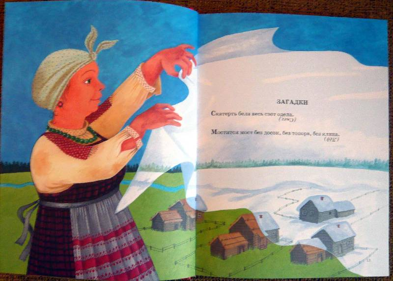 Иллюстрация 1 из 29 для В лесу родилась елочка! Подарок от Деда Мороза. Новогодние стихи и сказки   Лабиринт - книги. Источник: Jull