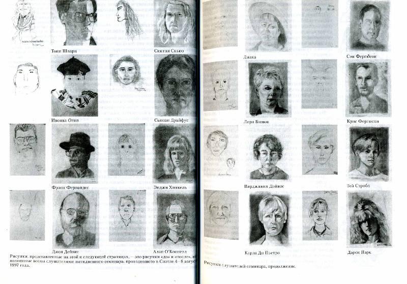 Иллюстрация 1 из 18 для Откройте в себе художника - Бетти Эдвардс | Лабиринт - книги. Источник: ilamtel