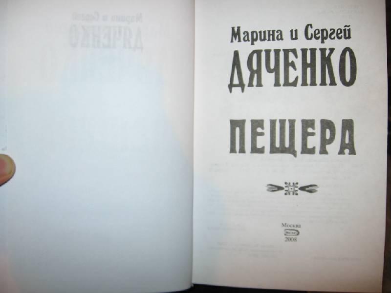 Иллюстрация 1 из 6 для Пещера - Марина Дяченко   Лабиринт - книги. Источник: Флинкс