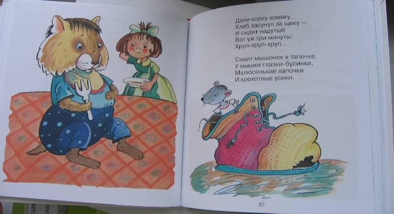 Иллюстрация 1 из 34 для Обо всем на свете. Стихи | Лабиринт - книги. Источник: Крошка Сью