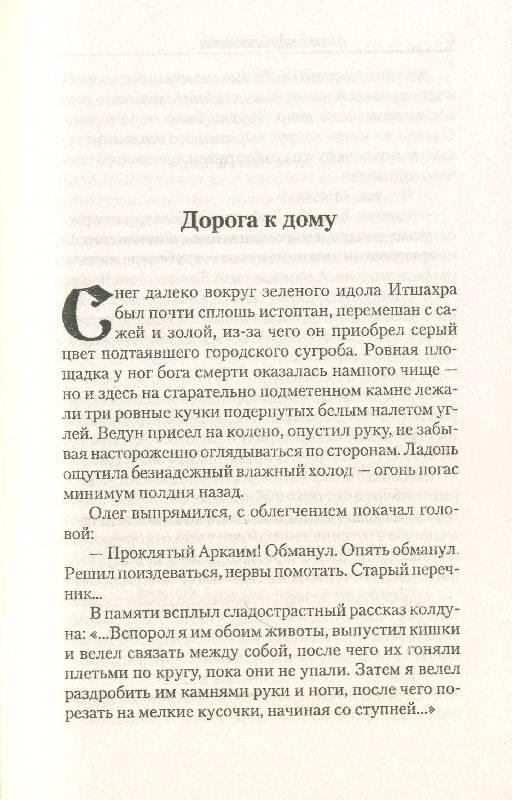 Иллюстрация 1 из 2 для Ведун-13. Каменное сердце - Александр Прозоров | Лабиринт - книги. Источник: Крошка Сью