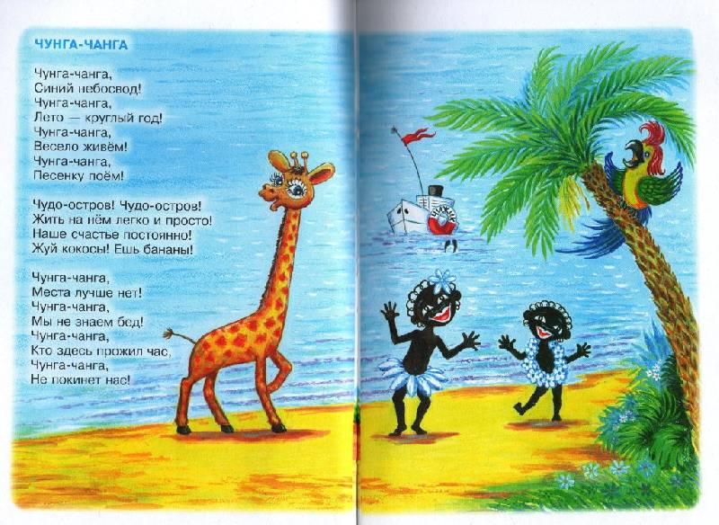 Иллюстрация 1 из 12 для А мне летать охота! - Юрий Энтин | Лабиринт - книги. Источник: Zhanna