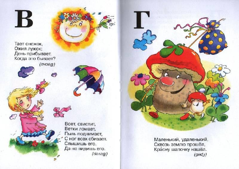 Иллюстрация 1 из 6 для Азбука в загадках | Лабиринт - книги. Источник: Zhanna