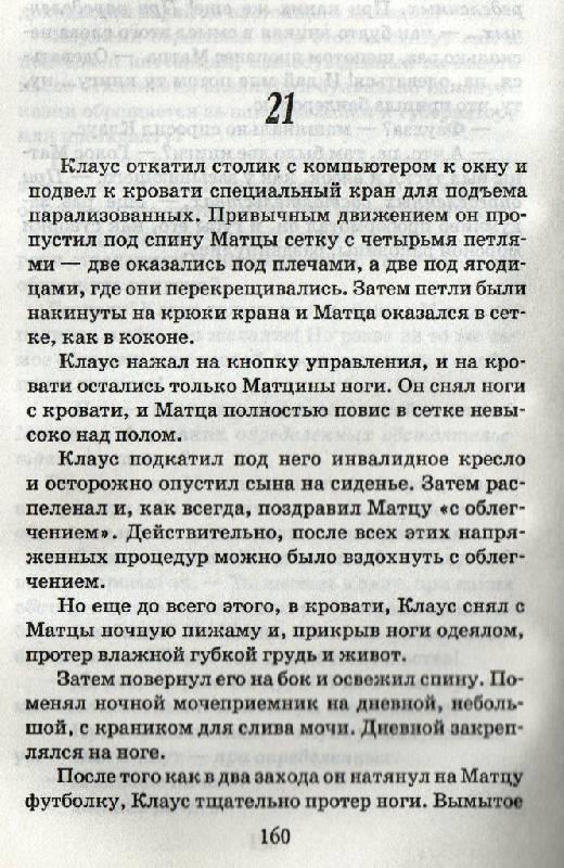 Иллюстрация 1 из 14 для Синдром Викинберга - Александр Тавровский | Лабиринт - книги. Источник: Zhanna