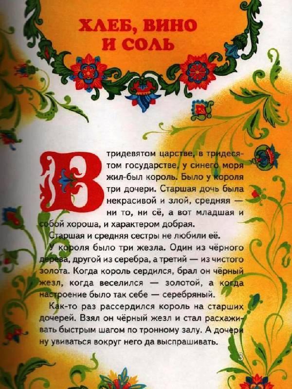 Иллюстрация 1 из 25 для Король, королевич и заколдованная принцесса. Заморские сказки | Лабиринт - книги. Источник: Zhanna