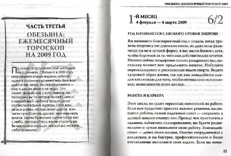 Иллюстрация 1 из 7 для Обезьяна. Судьба и фэн-шуй: ваш астропрогноз на 2009 год - Лиллиан Ту | Лабиринт - книги. Источник: Zhanna