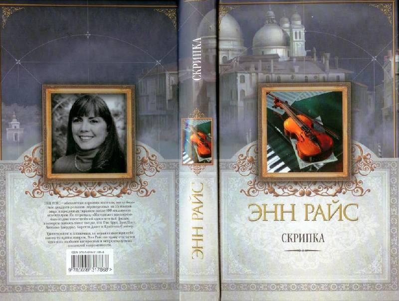 Иллюстрация 1 из 5 для Скрипка - Энн Райс | Лабиринт - книги. Источник: Zhanna