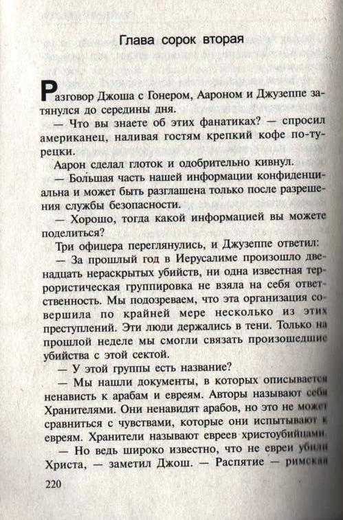 Иллюстрация 1 из 6 для Тайный свиток - Рональд Катлер | Лабиринт - книги. Источник: Zhanna
