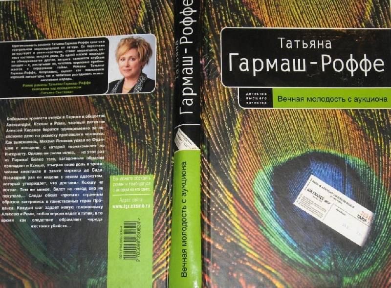 Иллюстрация 1 из 10 для Вечная молодость с аукциона - Татьяна Гармаш-Роффе   Лабиринт - книги. Источник: Zhanna