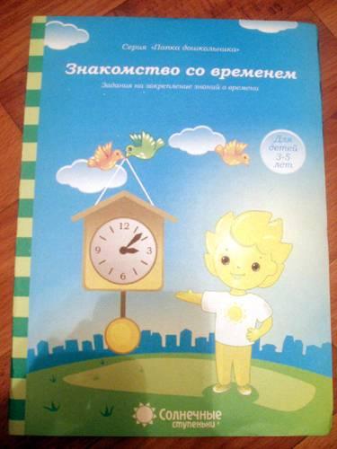 консультация знакомство детей со временем