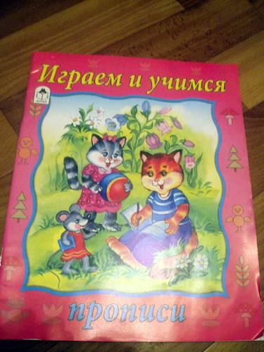 Иллюстрация 1 из 8 для Прописи: Играем и учимся - О. Голенищева   Лабиринт - книги. Источник: Galia