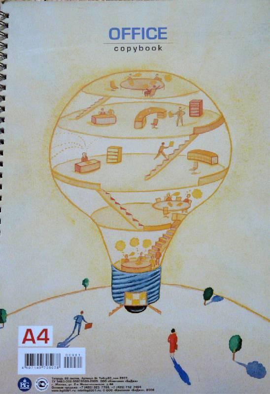 Иллюстрация 1 из 2 для Тетрадь 80 листов (2957, 58)   Лабиринт - канцтовы. Источник: Plo