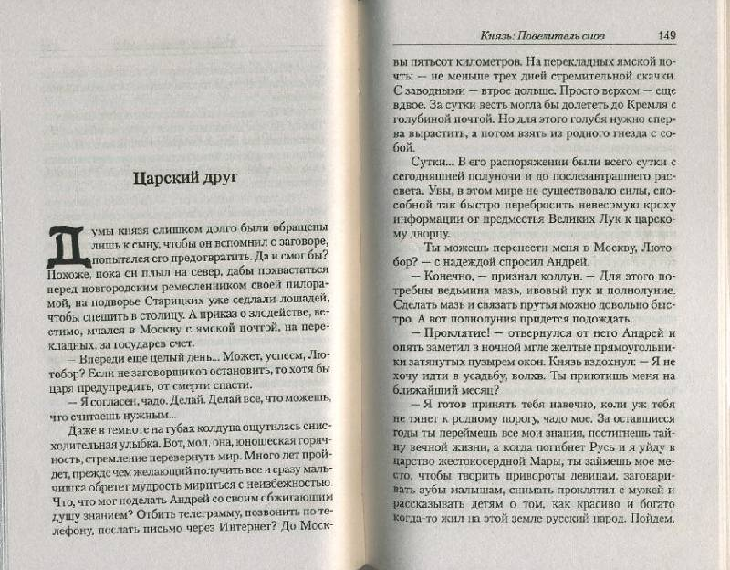 Иллюстрация 1 из 18 для Князь: Повелитель снов - Александр Прозоров | Лабиринт - книги. Источник: Pallada