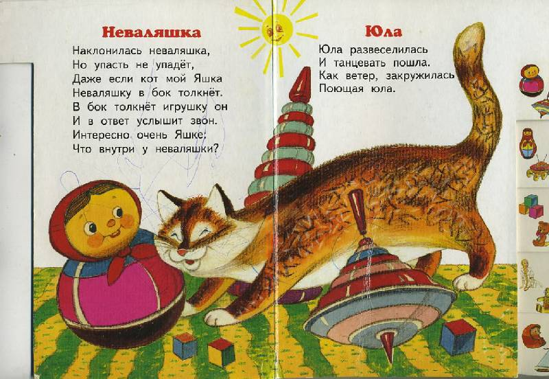 Иллюстрация 1 из 6 для Игрушки - Владимир Степанов | Лабиринт - книги. Источник: Pallada