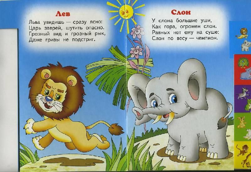 Иллюстрация 1 из 4 для Зоопарк - Владимир Степанов   Лабиринт - книги. Источник: Pallada