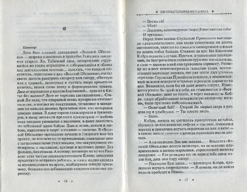 Иллюстрация 1 из 6 для Занимательная механика - Вадим Панов | Лабиринт - книги. Источник: Machaon