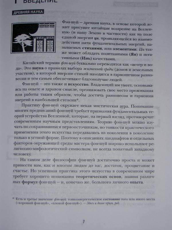 Иллюстрация 1 из 14 для Принципы фэн-шуй. Иллюстрированное практическое руководство - Лиллиан Ту   Лабиринт - книги. Источник: Умарова  Снежана