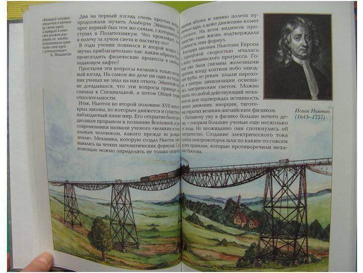 Иллюстрация 1 из 15 для Эйнштейн - Валерий Воскобойников | Лабиринт - книги. Источник: мама малыша