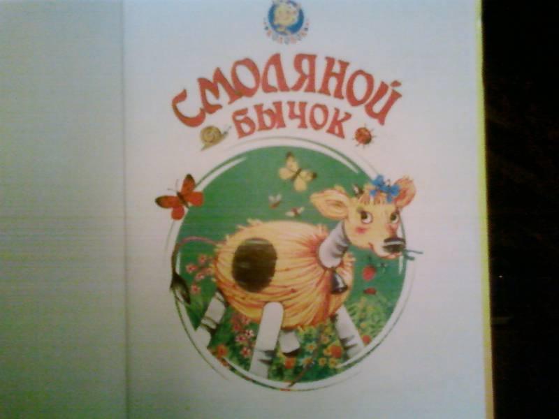 Иллюстрация 1 из 17 для Смоляной бычок | Лабиринт - книги. Источник: Ляпина  Ольга Станиславовна