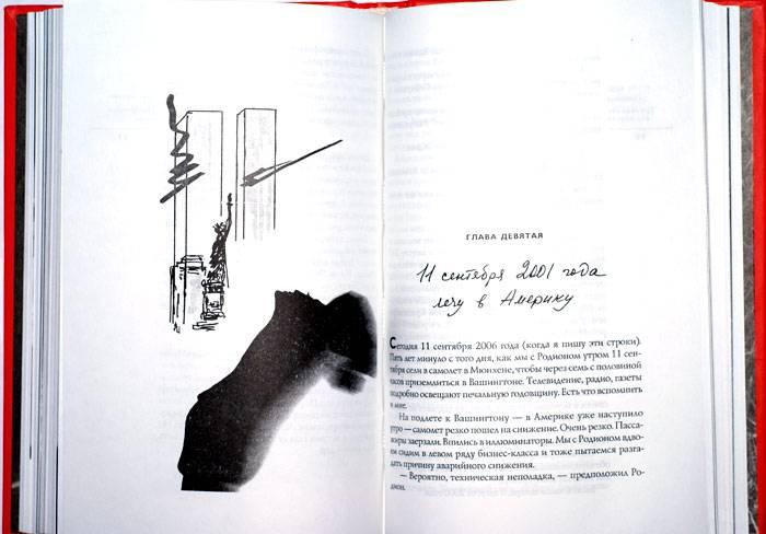 Иллюстрация 1 из 15 для Тринадцать лет спустя: Сердитые заметки в тринадцати главах - Майя Плисецкая | Лабиринт - книги. Источник: Кнопа2