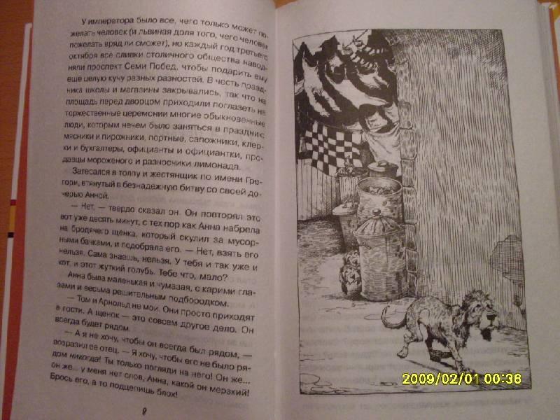 Иллюстрация 1 из 16 для Императорский пес - Кэтрин Кейв | Лабиринт - книги. Источник: Марта