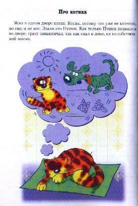 Иллюстрация 1 из 6 для Приключения Волчонка и его друзей: Развивающие сказки для детей - Этери Заболотная | Лабиринт - книги. Источник: Коробан Елена