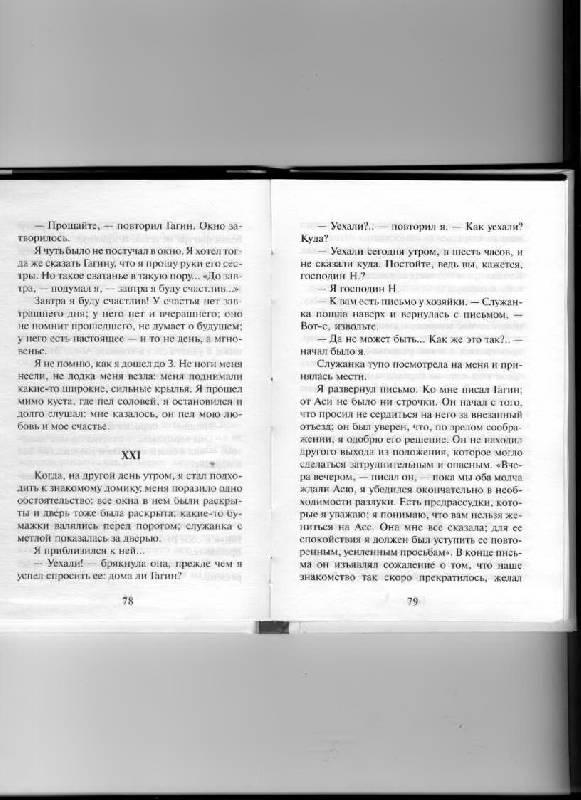 Иллюстрация 1 из 2 для Первая любовь. Ася: Повести - Иван Тургенев   Лабиринт - книги. Источник: Варвара