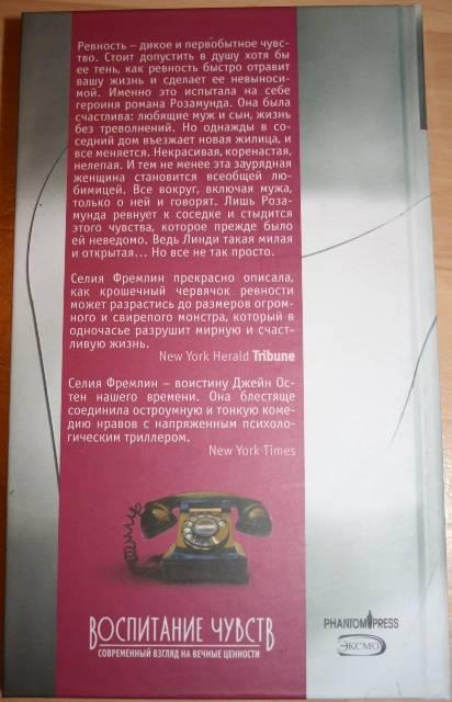 Иллюстрация 1 из 3 для Ревность - Фремлин Селия | Лабиринт - книги. Источник: Ветерцовская  Галина Валериевна