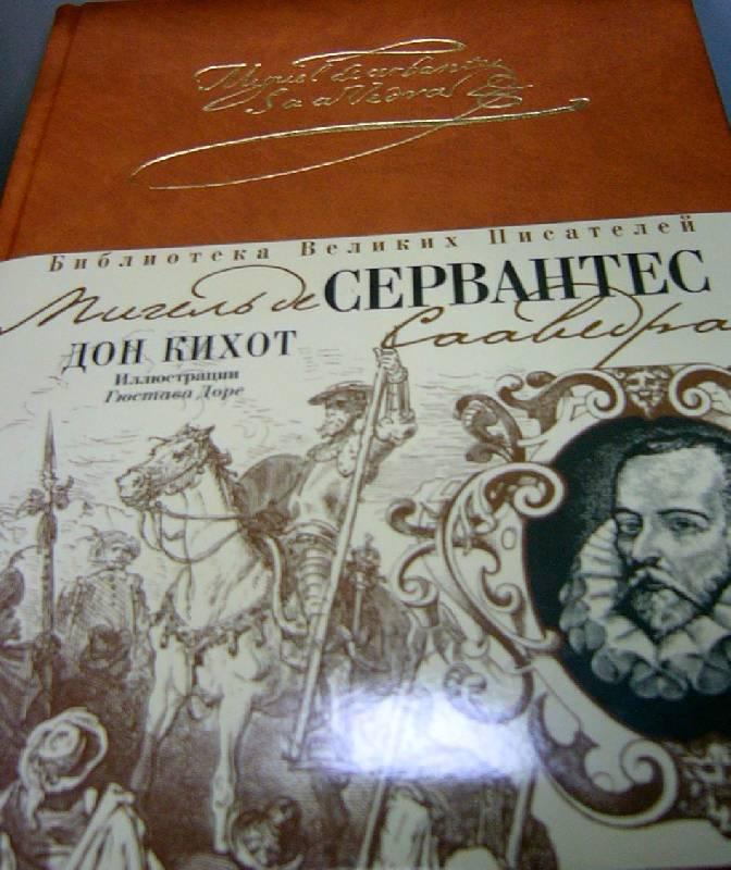 Иллюстрация 1 из 4 для Дон Кихот - Мигель Сервантес | Лабиринт - книги. Источник: Nika