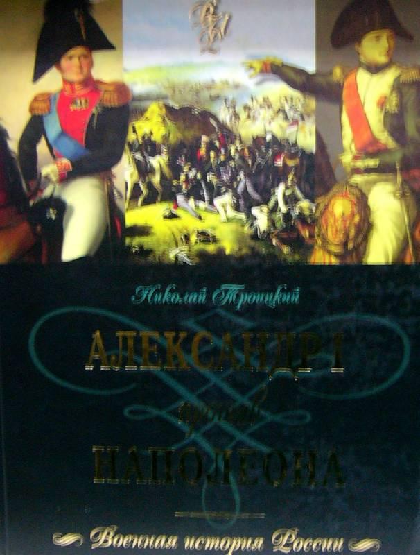 Иллюстрация 1 из 5 для Александр I против Наполеона - Николай Троицкий | Лабиринт - книги. Источник: Nika