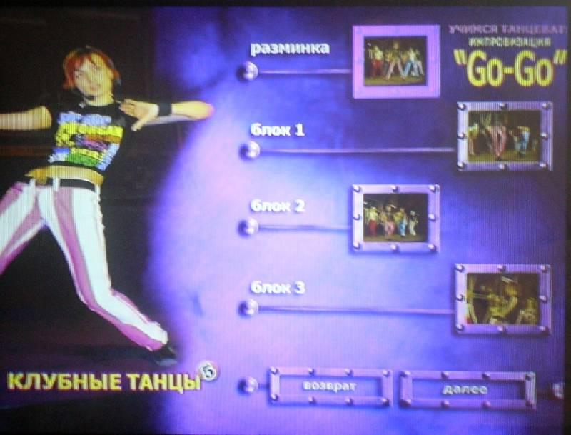 Иллюстрация 1 из 20 для Учимся танцевать Go-Go (DVD) - Григорий Хвалынский | Лабиринт - видео. Источник: Nika
