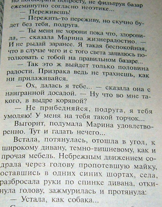 Иллюстрация 1 из 4 для Дикарка. Неизвестный маршрут: Роман - Александр Бушков | Лабиринт - книги. Источник: Nika