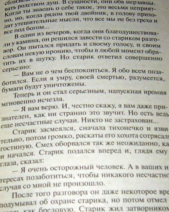 Иллюстрация 1 из 8 для Мавр сделал свое дело: Роман - Татьяна Полякова   Лабиринт - книги. Источник: Nika