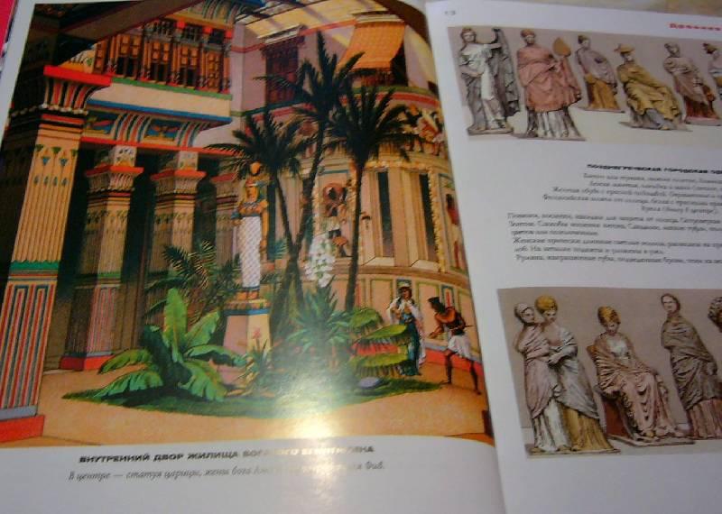 Иллюстрация 1 из 28 для Иллюстрированный атлас истории моды - Огюст Расине   Лабиринт - книги. Источник: Nika